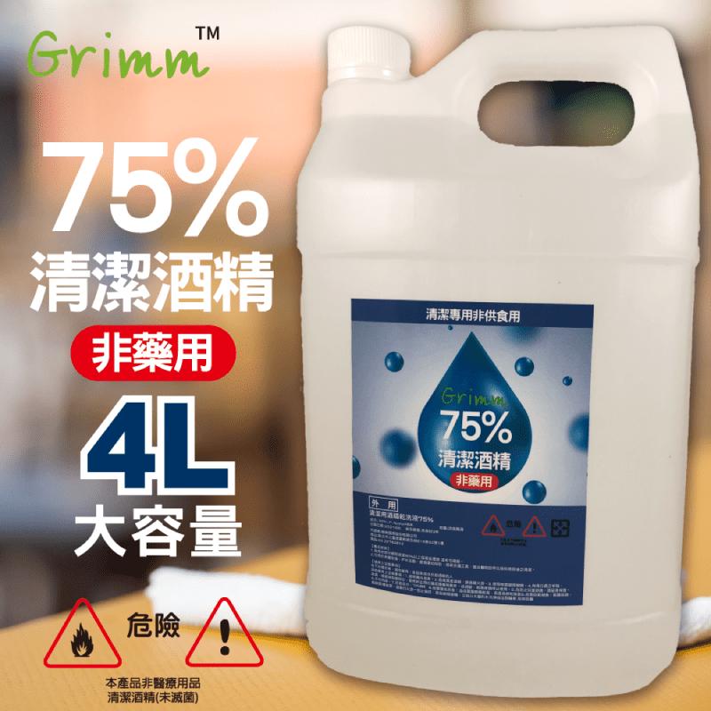 75%清潔用酒精居家消毒液 /異丙醇/非藥用/物品清潔用(4公升)