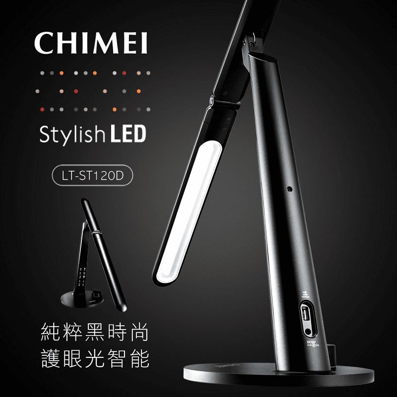 【CHIMEI 奇美】時尚LED護眼檯燈 LT-ST120D