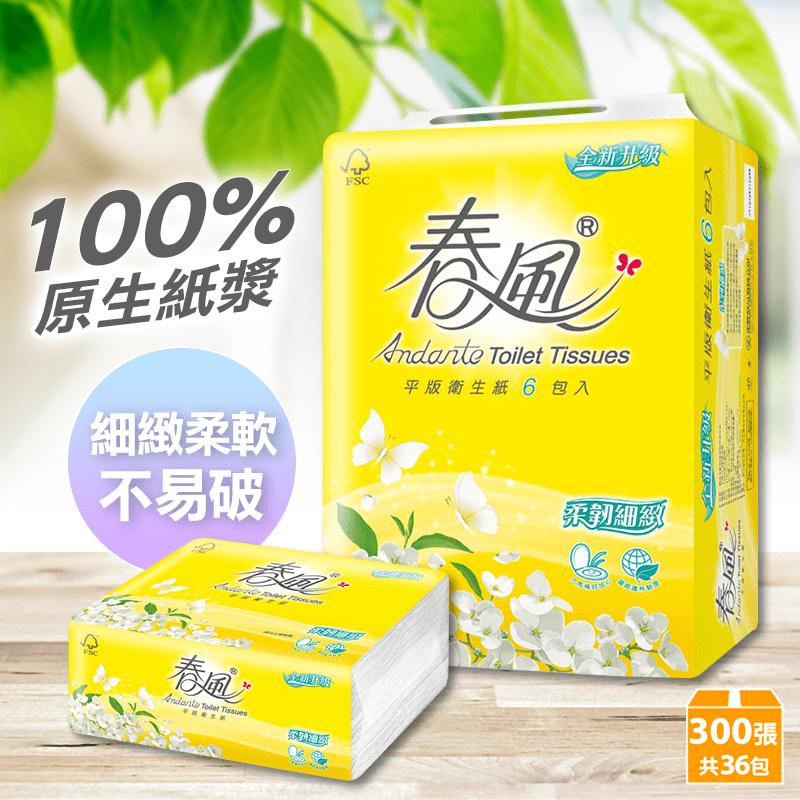 【春風】平版衛生紙-柔韌細緻111035F