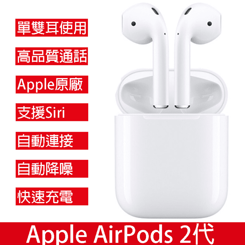 Apple Airpods 2代福利品