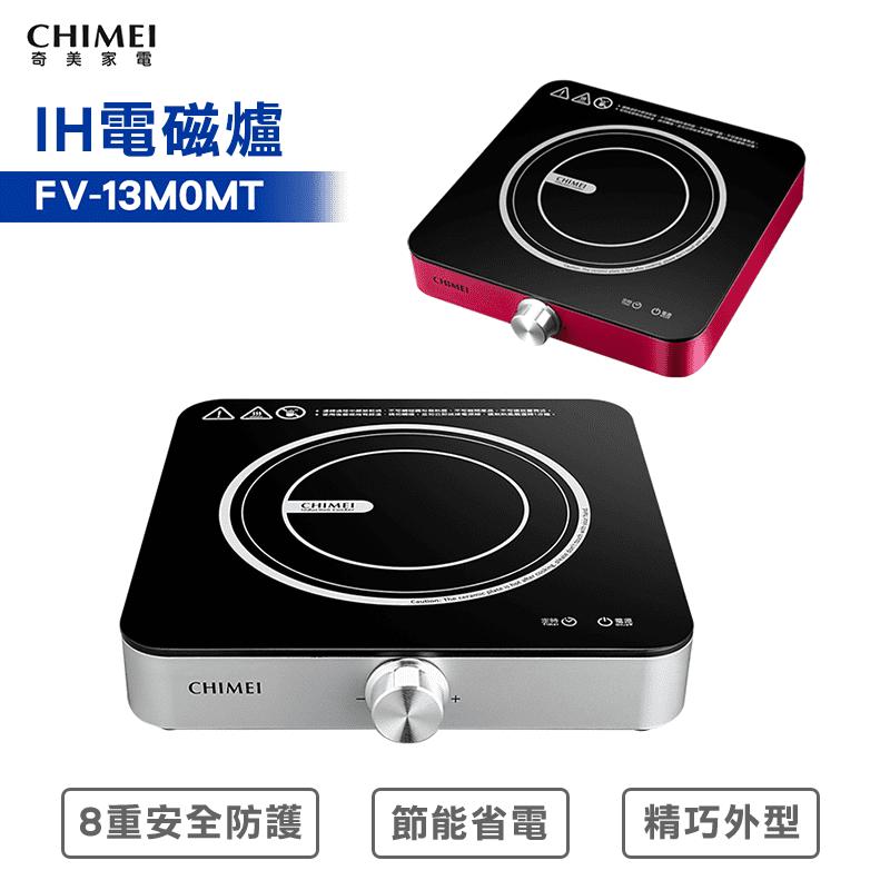 【CHIMEI 奇美】IH變頻電磁爐(FV-13M0MT)
