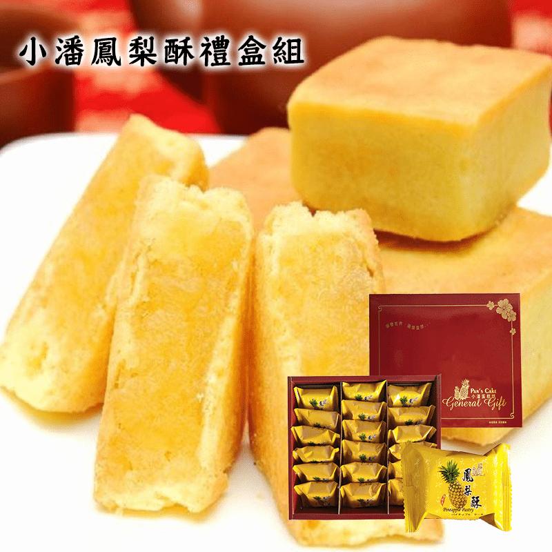 小潘鳳梨酥18入精裝禮盒(18 顆)