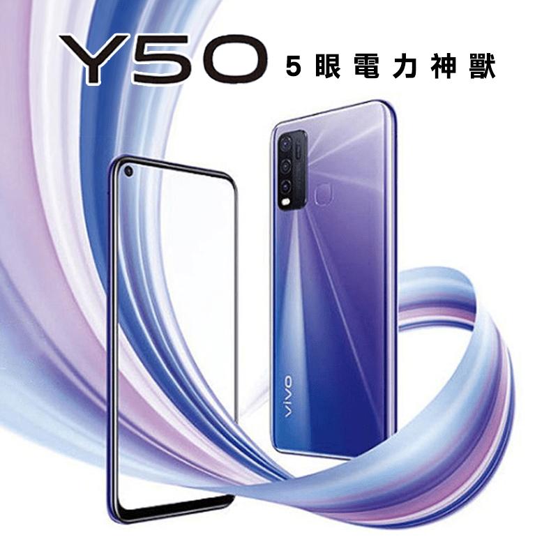 【vivo】Y50 6.53 吋 極點螢幕智慧機(8GB/128GB)