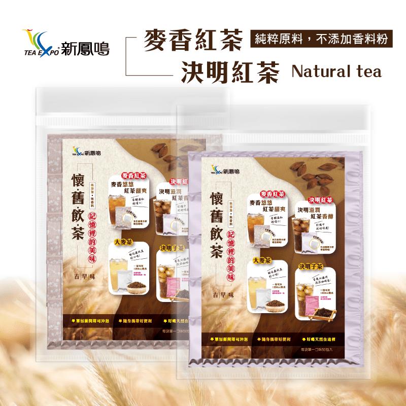 古早味決明子紅茶&麥香紅茶(50包)