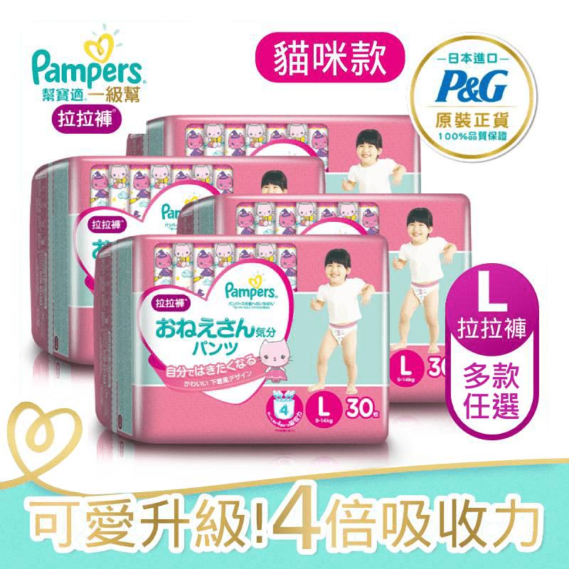 幫寶適 一級幫 可愛拉拉褲/褲型 (XL) 26片X4包_粉色貓咪版/箱