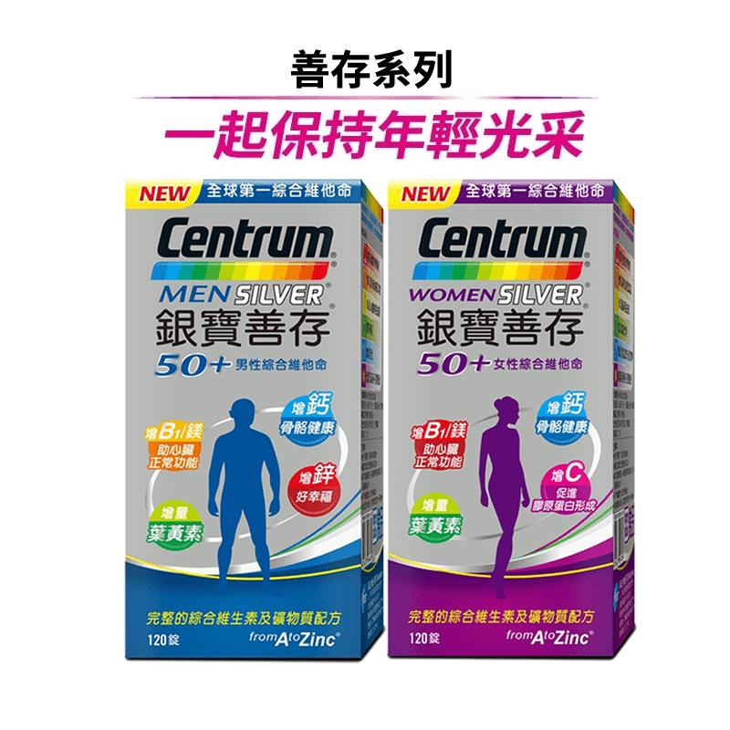 【銀寶善存】50+女性綜合維他命 50+男性綜合維他命 120錠 保健營養品