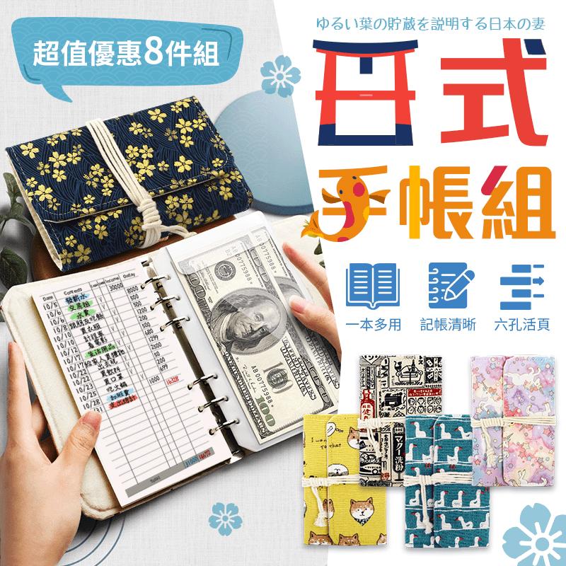 2021日式手帳行事曆本