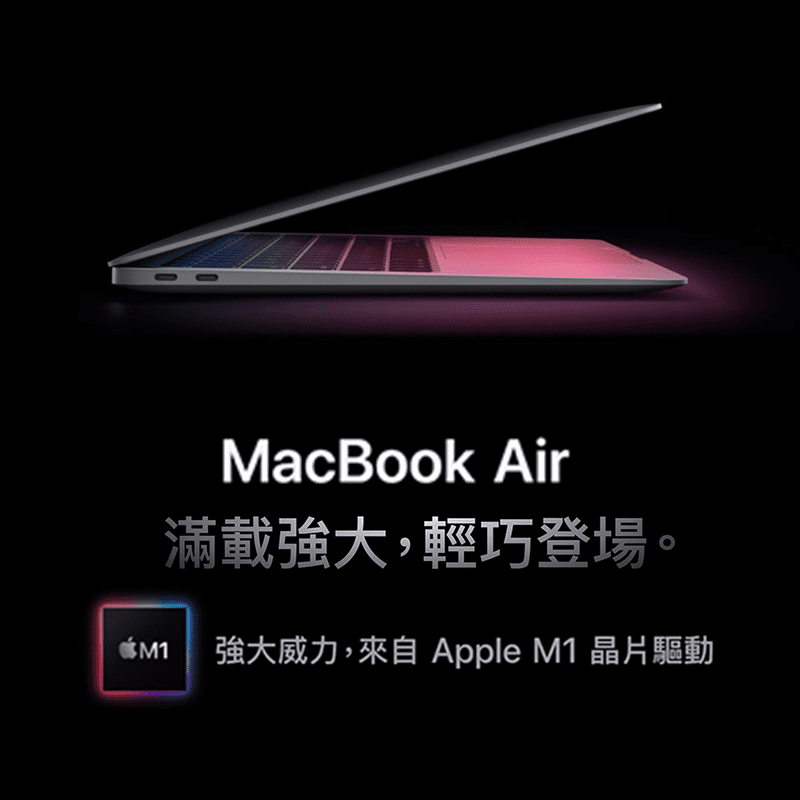 Apple MacBook Air 搭配M1晶片 8G/512G/13.3 吋
