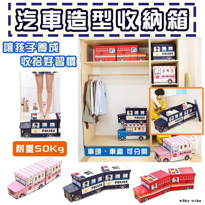 【居家收納】汽車折疊收納椅 消防車組合(兒童玩具 收納箱 儲物箱 整理箱)