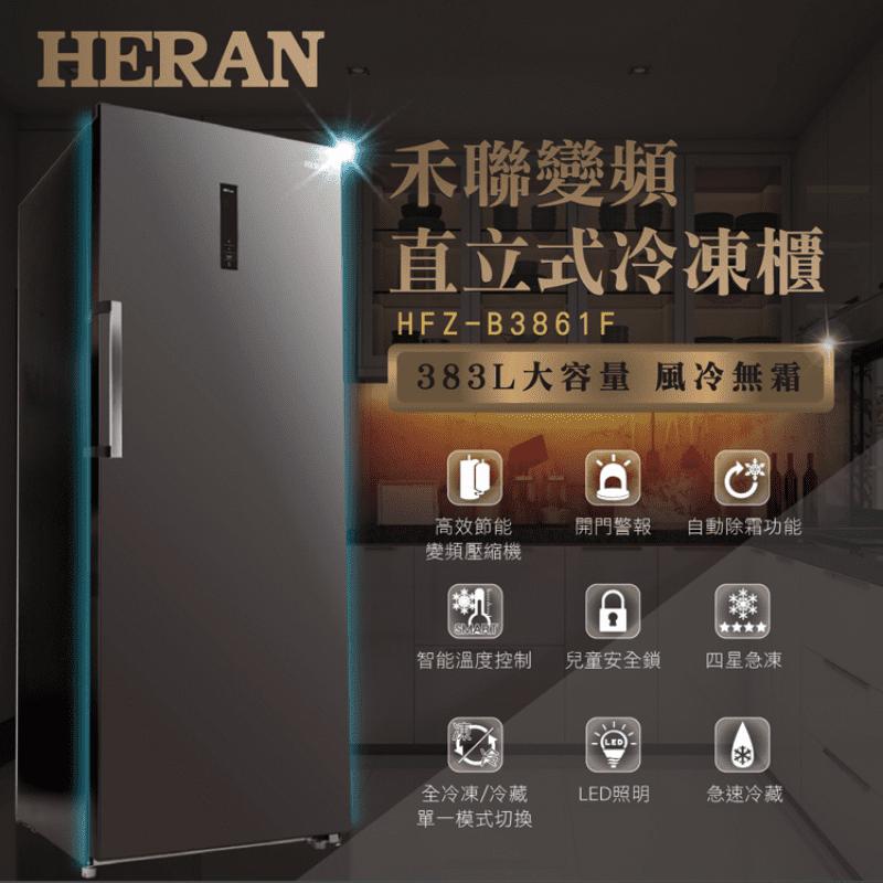 【HERAN禾聯】383公升DC變頻無霜直立式冷凍櫃 HFZ-B3861F