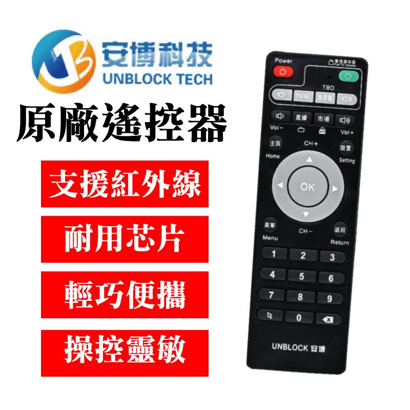★ 電視盒子 UBOX8 原廠遙控器 ★紅外線IR遙控器|支援紅外線傳輸|遙控電