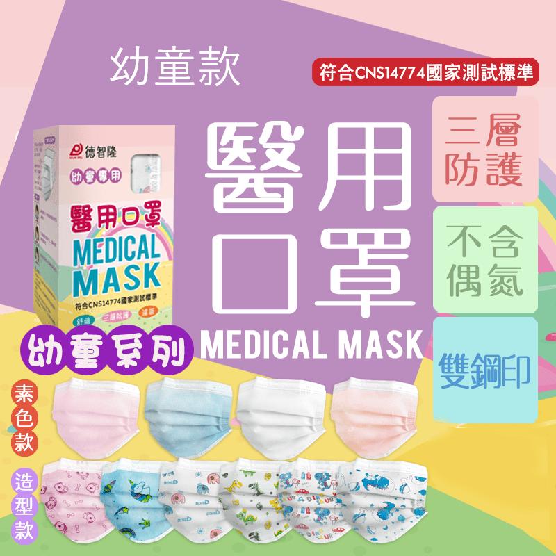 【德智隆】幼童醫療級口罩 素色/多款圖案 任選 (50片/盒)