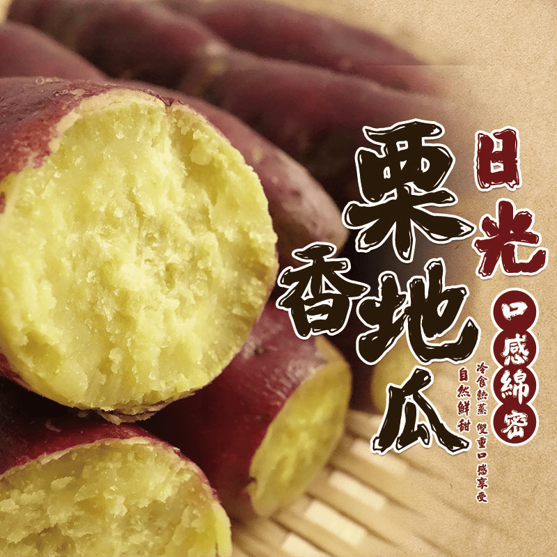日光大包紫皮栗香地瓜(3 包)