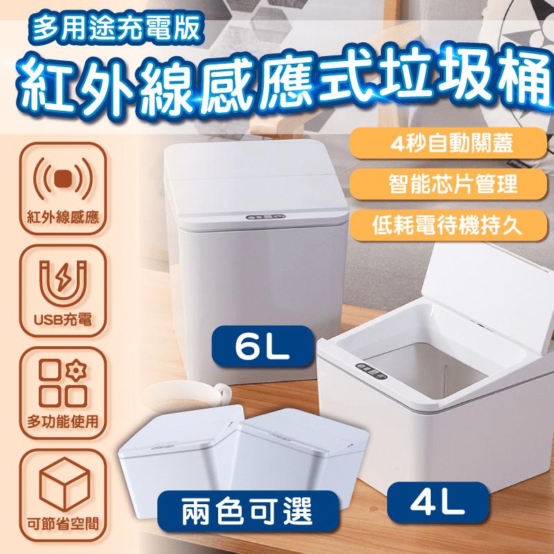 【lestar】多用途紅外線感應式垃圾桶-充電版 白色/灰色 (4L/10L)