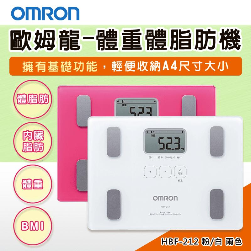 OMRON 歐姆龍 體脂計 體重機 體脂機 HBF-212