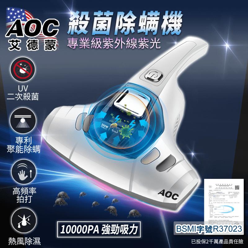 AOC艾德蒙 10000PA專業級紫光殺菌除蹣機(除塵蹣機)