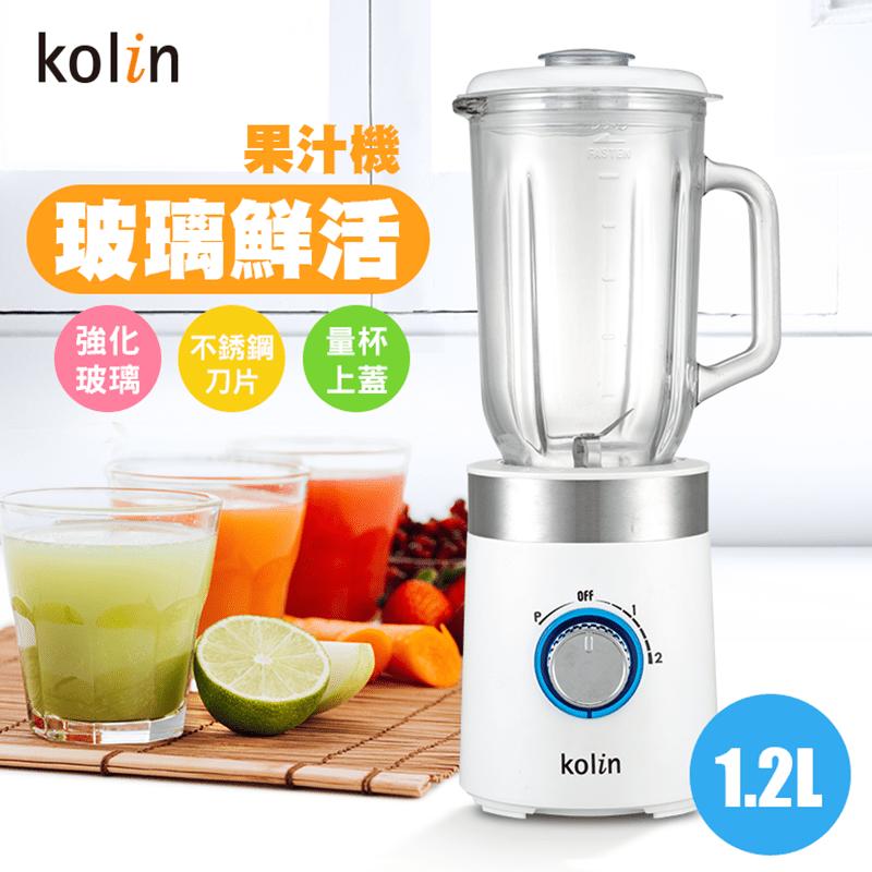 Kolin歌林高馬力玻璃果汁機KJE-MN123