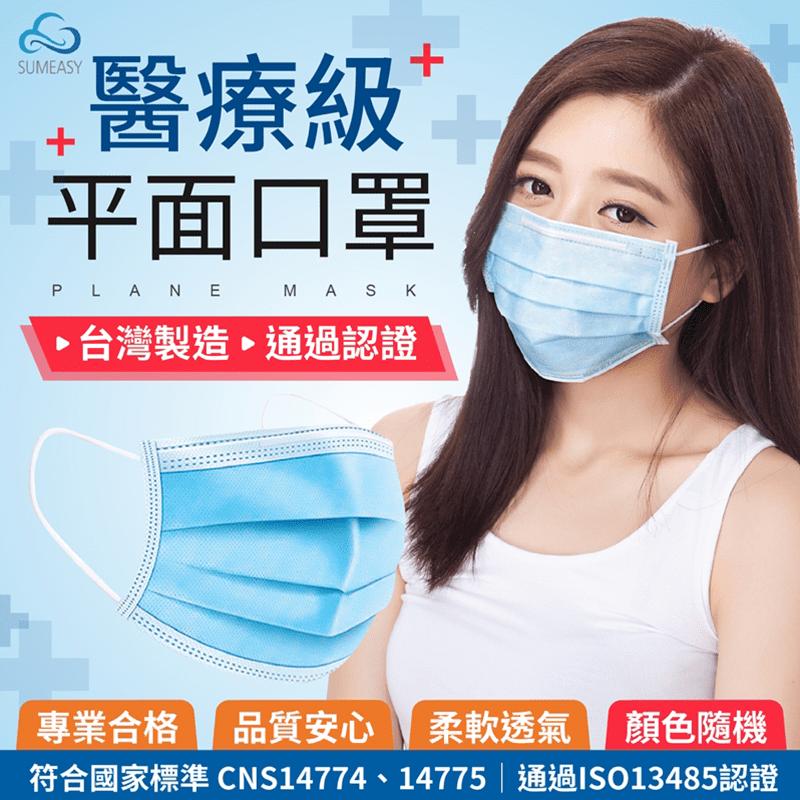 台灣製醫療級平面口罩