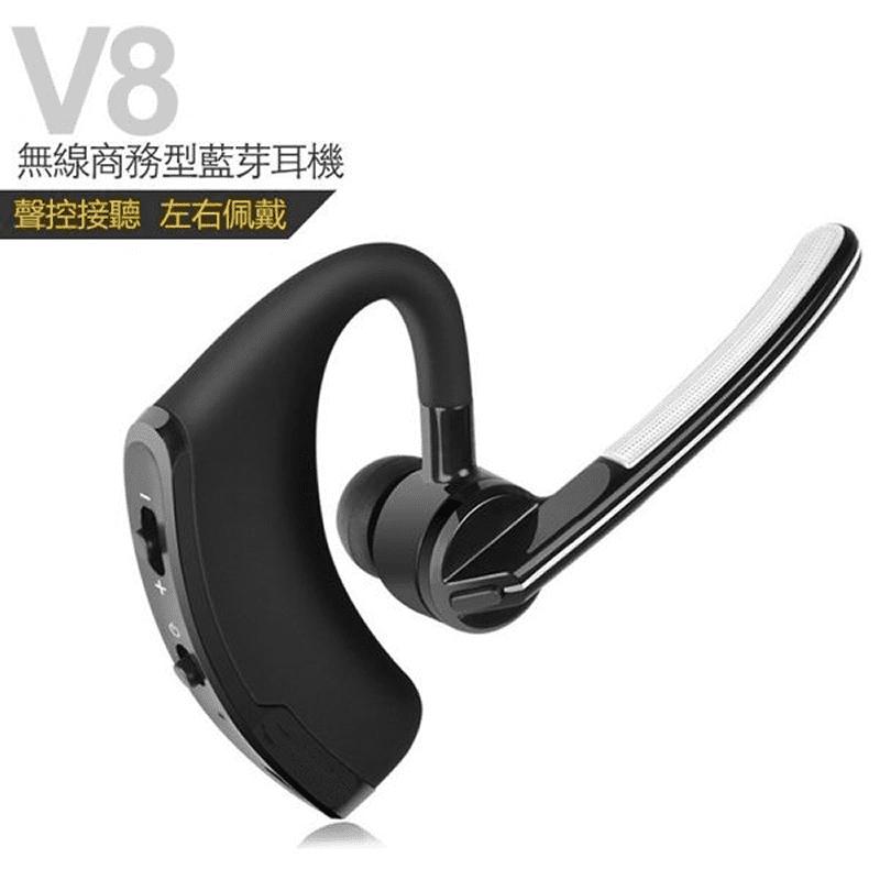 頂級商務無線藍芽耳機V8