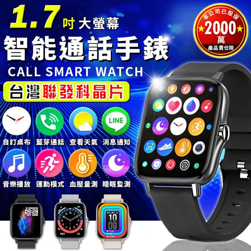 【star candy】智能通話手錶 智能手錶/台灣聯發科芯片/藍牙通話/M85