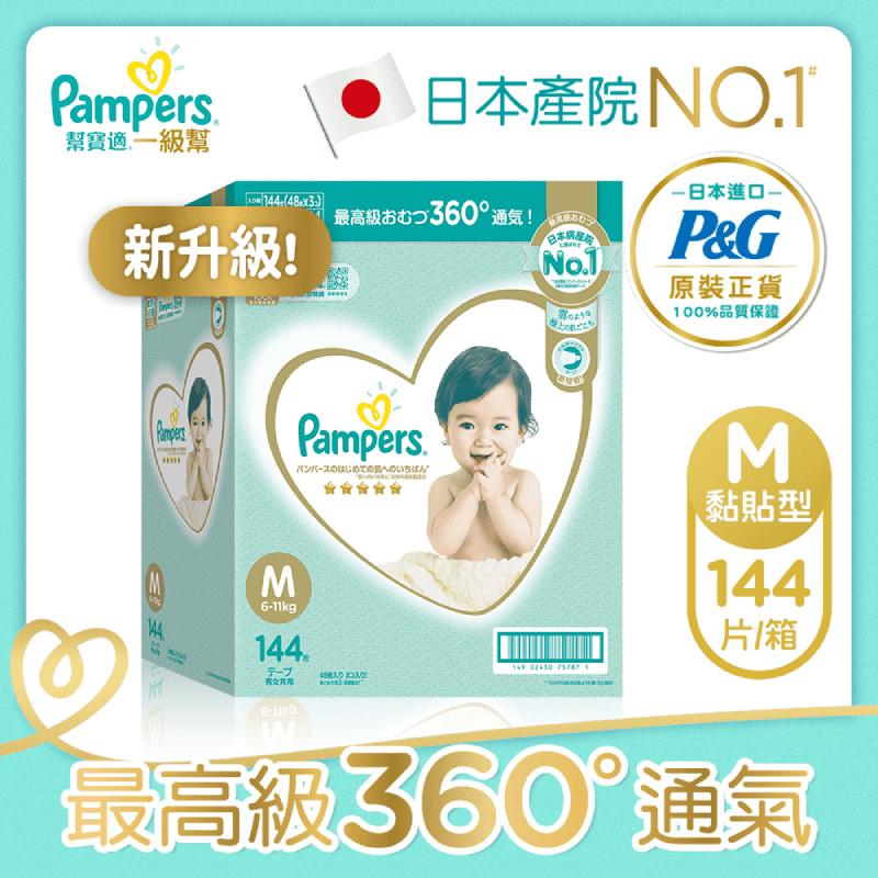 【幫寶適】一級幫 紙尿褲/尿布 (XL) 96片_日本原裝(144 片)