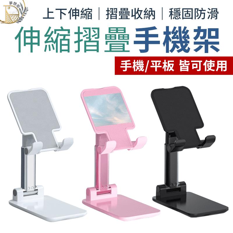 伸縮折疊手機支架 手機架/平板支架/直播追劇神器/懶人支架/手機座