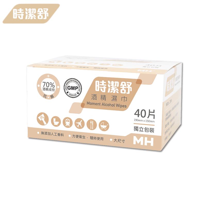 時潔舒 70% 酒精濕紙巾 大尺寸19CM X 15CM 獨立包裝 馬來西亞GM(40 片)