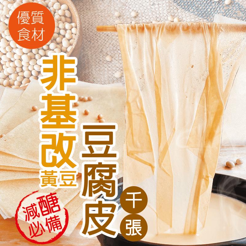 非基改黃豆豆腐皮千張 純豆皮