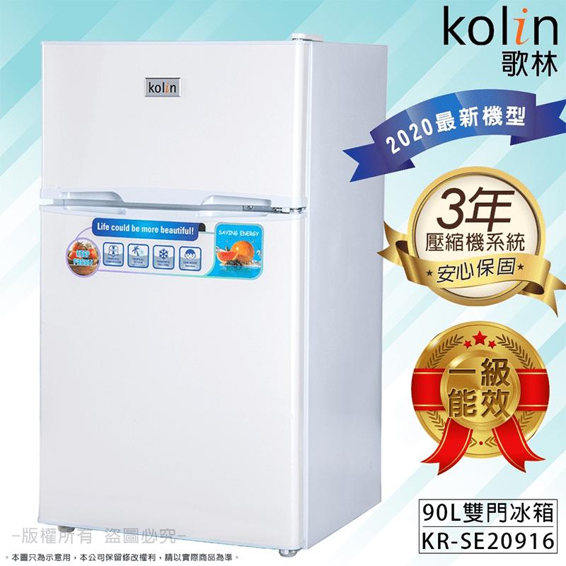 【Kolin 歌林】90公升一級能效雙門小冰箱 雪亮白KR-SE20916