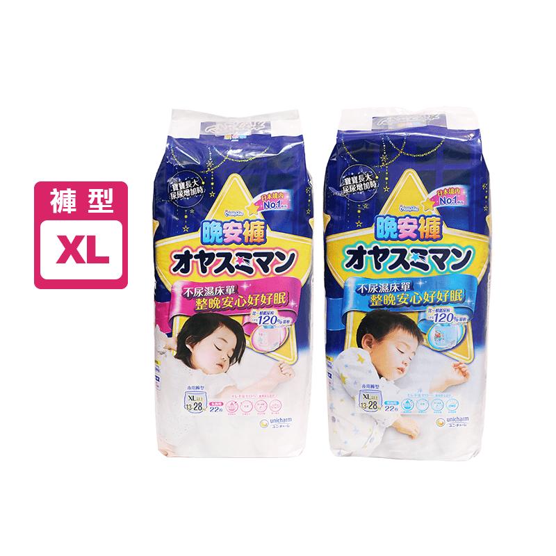 【滿意寶寶】兒童系列晚安褲男XL(以上) 22片/3包(褲型)