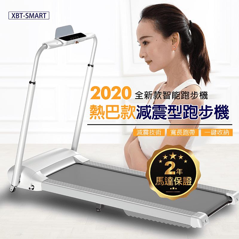 【X-BIKE 晨昌】2020年熱巴款-減震型跑步機 XBT-SMART