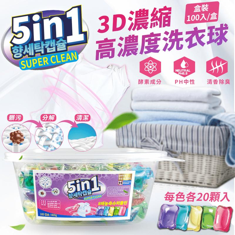 3D濃縮高濃度洗衣膠球