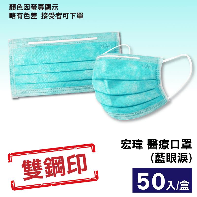 (雙鋼印 ) 宏瑋 醫療口罩 (藍眼淚) 50入/盒X60 (台灣製造 醫用口罩