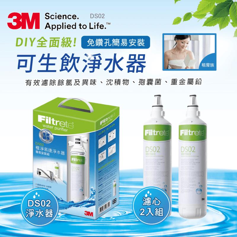 3M 極淨便捷DIY淨水器DS02系列專用濾心3DS-F002-5