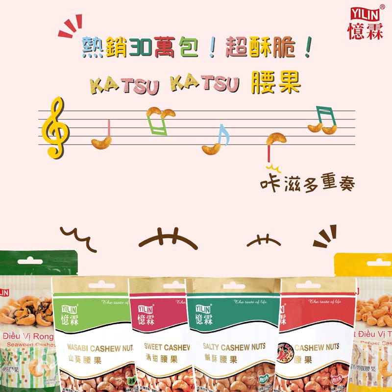 【憶霖】鹹酥腰果100g(越南直送)