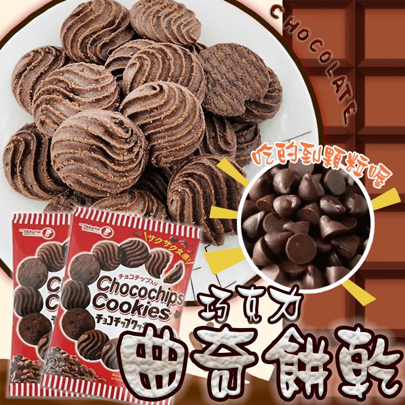 【日本寶製】巧克力曲奇餅乾(90g/包) 巧克力餅乾 零食