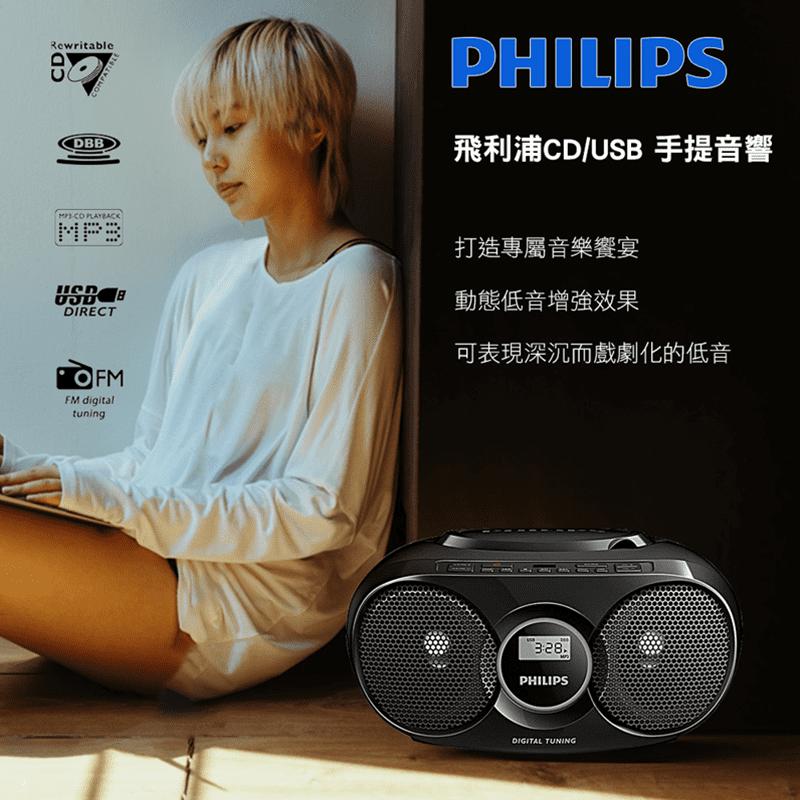 PHILIPS 飛利浦CD/USB播放機 AZ318B