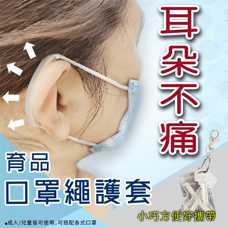 育品 口罩繩減壓護套 耳朵不疼痛 台灣製防勒護耳矽膠