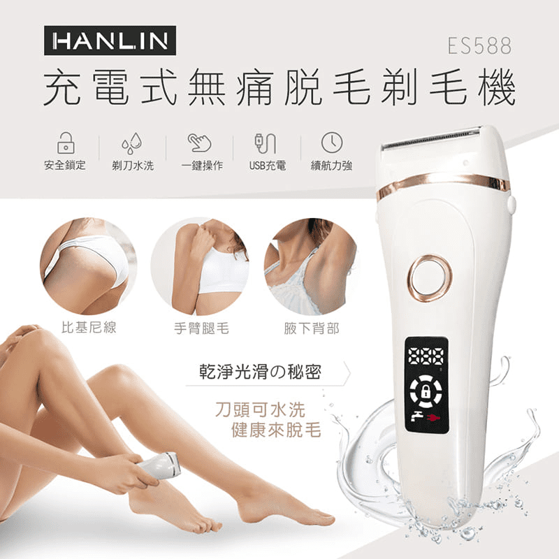 HANLIN防水充電無痛美體除毛刀ES588(4 入)