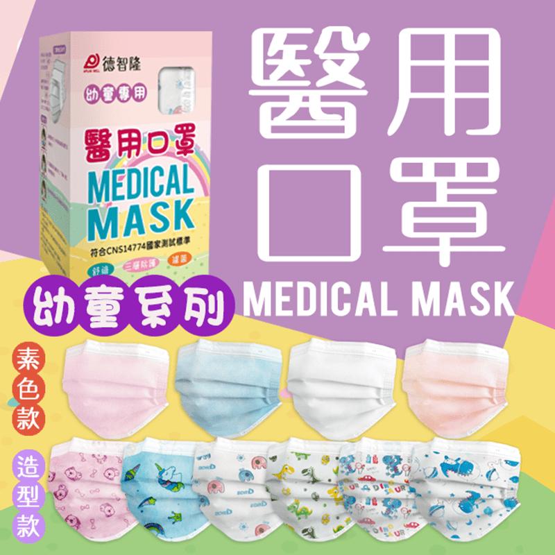 【德智隆】雙鋼印幼童醫療用口罩 素色款/造型款 (12.5cmx8cm)