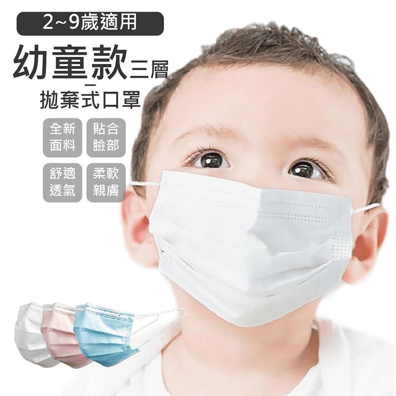 幼童款三層拋棄式口罩(2~9歲適用)