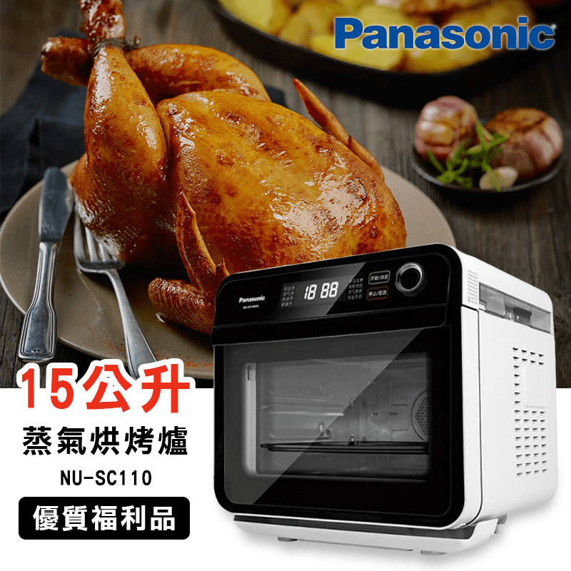 Panasonic國際牌15公升蒸氣烘烤爐NU-SC110