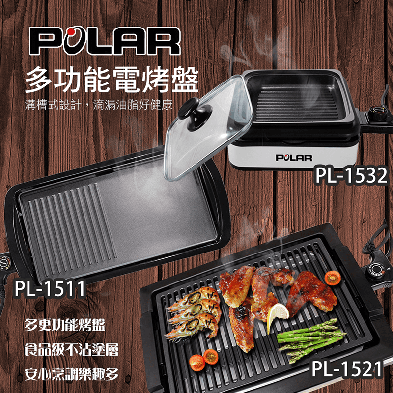 【POLAR】普樂煮烤兩用電烤盤(PL-1532)