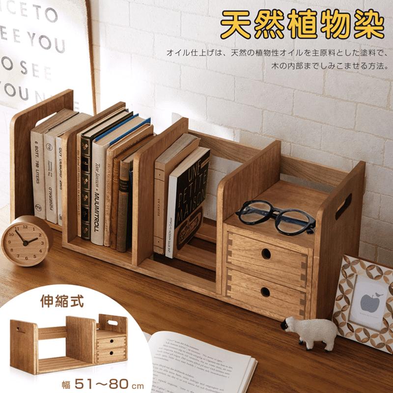 全實木伸縮書架(W51~80xD19xH21 cm)木紋紋理 圓角設計