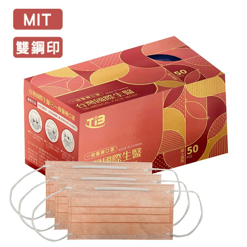 台灣國際生醫兒童一般醫療口罩50片1盒