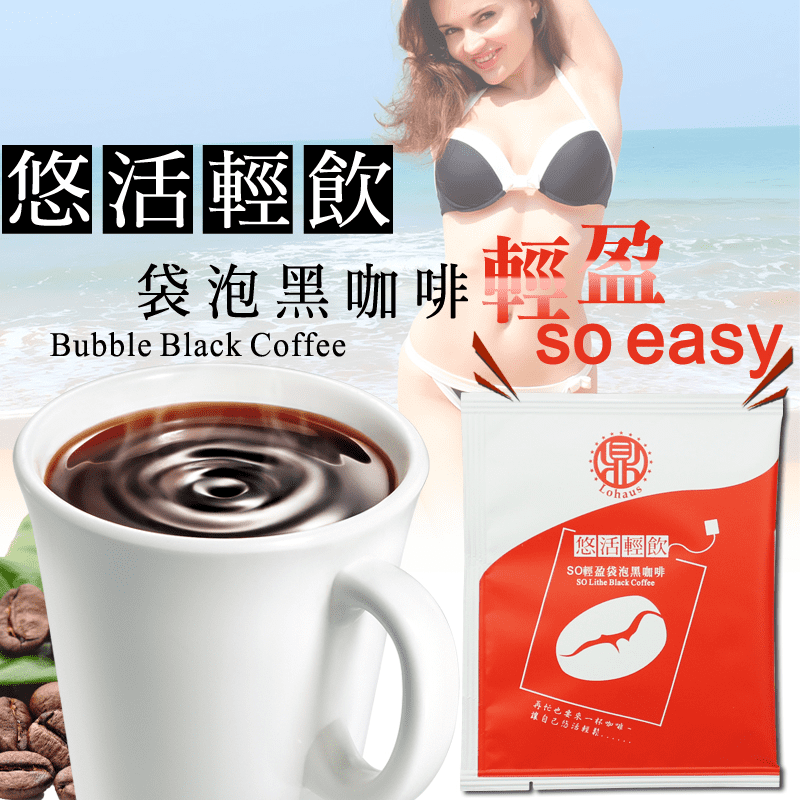 悠活輕飲-SO輕盈袋泡式黑咖啡A042FDC011
