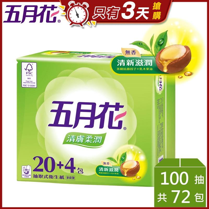 【MAY FLOWER 五月花】清膚柔潤抽取衛生紙(100抽x24包x3袋)(72 包)