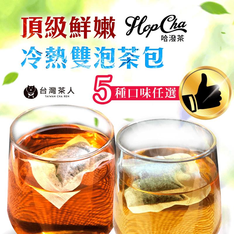 台灣茶人頂級香韻茶包