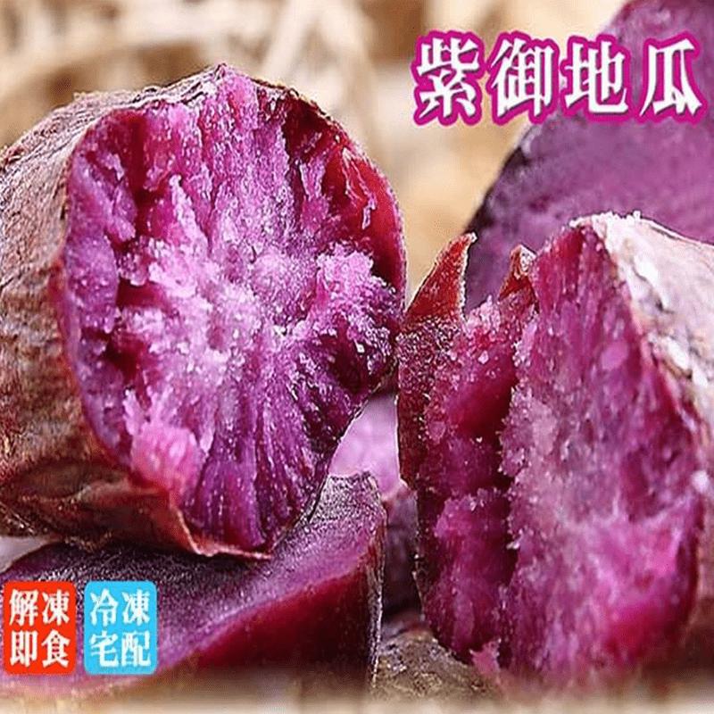 解凍即食大份量紫御地瓜(5 包)