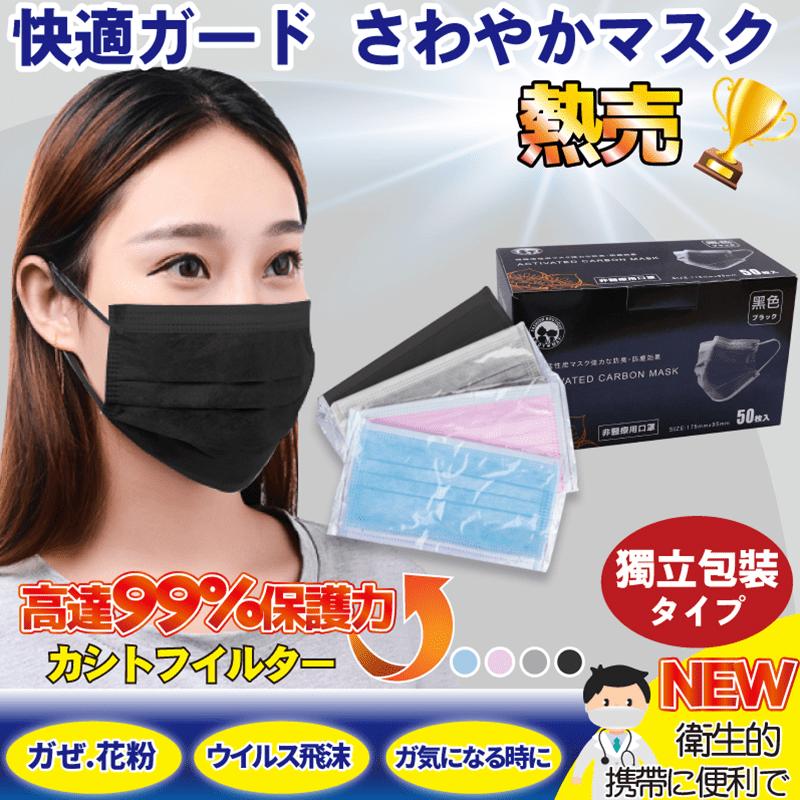 非醫用 四層活性碳防護清淨口罩